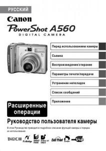 Canon PowerShot A560 - руководство пользователя