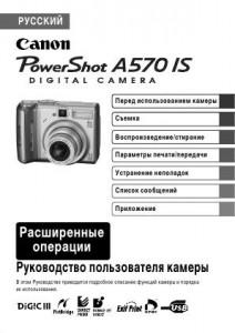 Canon PowerShot A570 IS - руководство пользователя