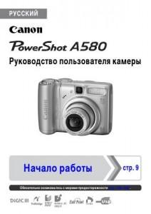 Canon PowerShot A580 - руководство пользователя