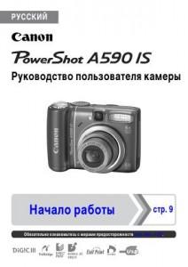 Фотоаппарат canon powershot a590 is инструкция