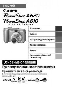 Canon PowerShot A620, PowerShot A610 - руководство пользователя