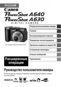 Canon PowerShot A640, PowerShot A630 - руководство пользователя