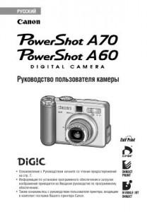 Canon PowerShot A70, PowerShot A60 - руководство пользователя