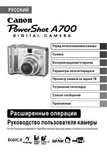 Canon PowerShot A700 - руководство пользователя