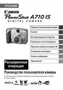 Canon PowerShot A710 IS - руководство пользователя
