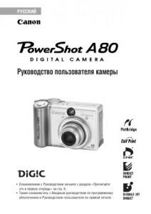 Canon PowerShot A80 - руководство пользователя