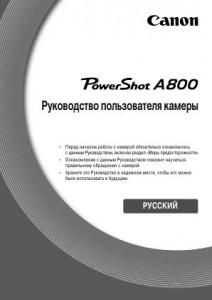 Canon PowerShot A800 - руководство пользователя