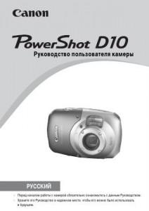 инструкция canon powershot d10