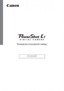 Canon PowerShot E1 - руководство пользователя