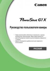 Canon PowerShot G1 X - руководство пользователя