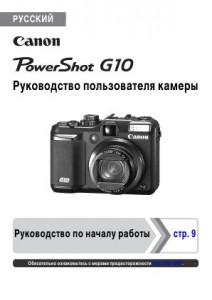 Canon PowerShot G10 - руководство пользователя