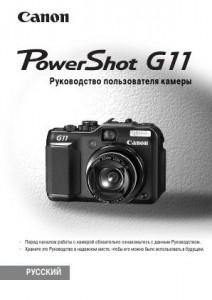 Canon PowerShot G11 - руководство пользователя