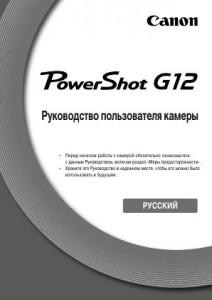 Canon PowerShot G12 - руководство пользователя