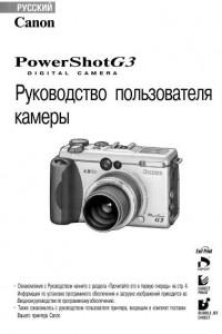 Canon PowerShot G3 - руководство пользователя