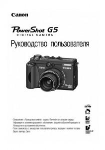 Canon PowerShot G5 - руководство пользователя