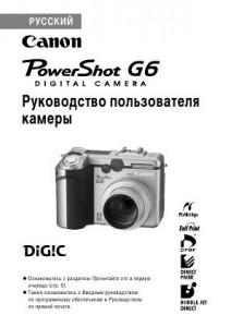 инструкция canon powershot g6