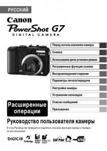 Canon PowerShot G7 - руководство пользователя