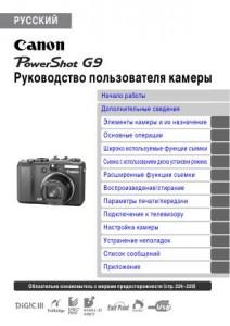 Canon PowerShot G9 - руководство пользователя