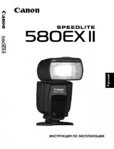 Canon Speedlite 580EX II - инструкция по эксплуатации