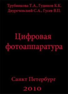 Цифровая фотоаппаратура - Т.А.Трубникова, К.К.Гудинов, С.А.Двуреченский, В.П.Гусев