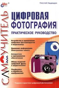 Цифровая фотография. Практическое руководство - Николай Надеждин