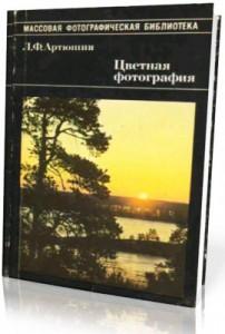 Цветная фотография - Л.Ф.Артюшин