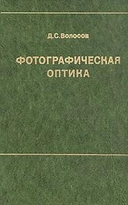 Фотографическая оптика - Д.С.Волосов