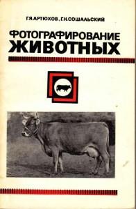 Фотографирование животных - Г.Я.Артюхов, Г.Н.Сошальский