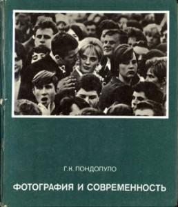 Фотография и современность - Г.К.Пондопуло