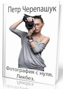 Фотография с нуля. Ликбез - Петр Черепашук