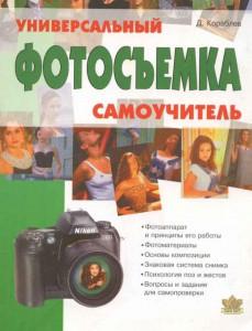 Фотосъемка. Универсальный самоучитель - Дмитрий Кораблев