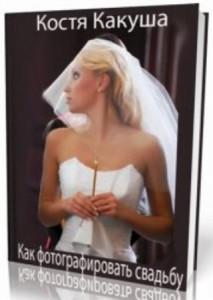 Как фотографировать свадьбу - Костя Какуша
