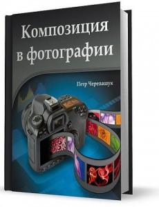Композиция в фотографии - Петр Черепашук