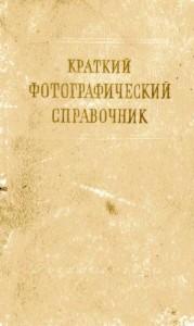 Краткий фотографический справочник - В.В.Пуськов