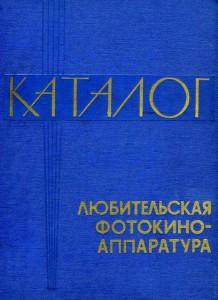 Любительская фотокиноаппаратура. Каталог - коллектив авторов под руководством В.Н.Мордасова