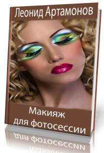 Макияж для фотосессии - Леонид Артамонов