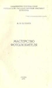 Мастерство фотолюбителя - И.Н.Селезнев