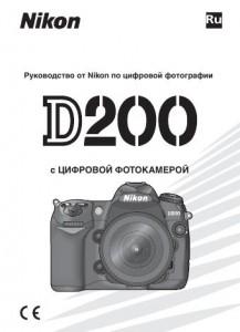 инструкция на русском nikon d200