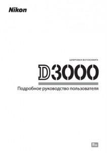никон D3000 инструкция на русском - фото 9