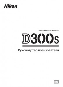 Nikon D300s - руководство пользователя