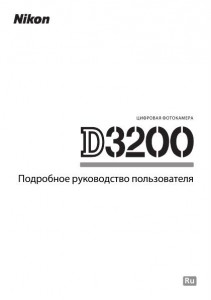 Nikon d3200 руководство пользователя