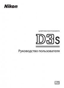 Nikon D3s - руководство пользователя