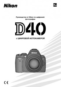 Nikon D40 - руководство пользователя