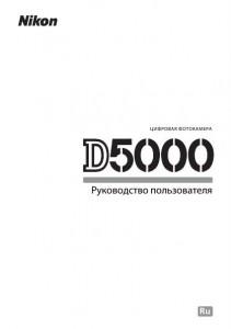 Nikon D5000 - руководство пользователя
