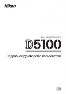 Nikon D5100 - руководство пользователя