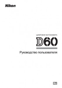 Nikon D60 - руководство пользователя