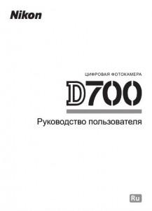 Nikon D700 - руководство пользователя
