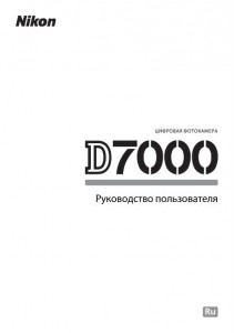 Nikon D7000 - руководство пользователя