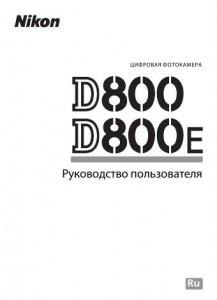 инструкция никон д800 на русском
