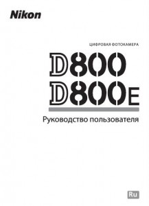 Nikon D800, Nikon D800E - руководство пользователя